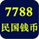 7788民国钱币