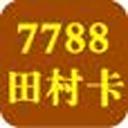 7788田村卡