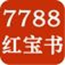 7788红宝书