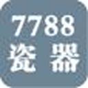 7788瓷器