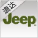 Jeep北京中进道达