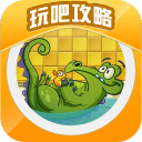 玩吧社区 for 鳄鱼小顽皮爱洗澡2