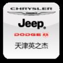 Jeep天津中进英之杰