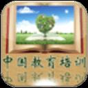 中国教育培训