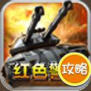 坦克风云:红警OL攻略—1006