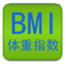 BMI体重指数免费完整版