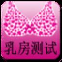 乳房健康测试