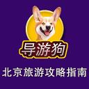 北京旅游攻略指南 生活 App LOGO-硬是要APP