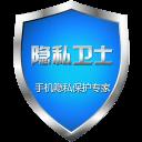 隐私卫士(最专业隐私保护产品)