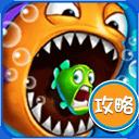 大鱼吃小鱼-海底霸王攻略—1006