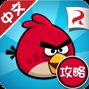 愤怒的小鸟2014中文版攻略—1006