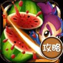 水果传奇攻略—1006