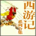 西游記系列合集精選版