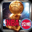 NBA梦之队攻略-1006