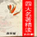 四大名著精读(16本正版)