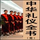 中华礼仪全书(11书)