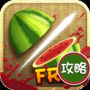 水果忍者攻略-1006