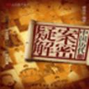 中国历代疑案解密