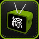 電視綜藝 (最新台灣、韓國綜藝節目)