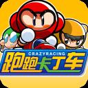 跑跑卡丁车5-3D游戏主题