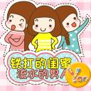 YOO主题-铁打好闺蜜