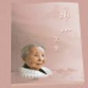 冰心文集典藏版