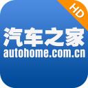 汽车之家HD(Android平板专用)