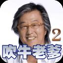 王伟忠.吹牛老爹2(台湾特别版)