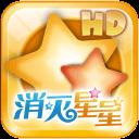 消灭星星HD
