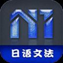 日语语法N1