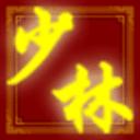 少林寺正版(完整版)
