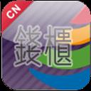 钱柜KTV (中国地区适用)