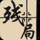 中国象棋(残局1300关)