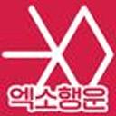 幸运EXO