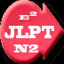?#21331;?#35797;-JLPT日语能力测试N2真题