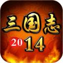 三国志2014(首发)