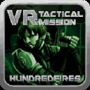 虚拟战术入侵