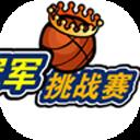 火柴人赛篮球