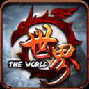 世界OL-终极PK(战神版)