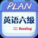 英语六级阅读