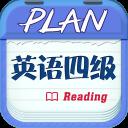 英语四级阅读