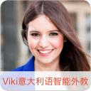 Viki意大利語智能外教