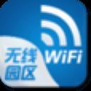 无线园区客户端安卓软件下载