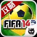 FIFA14助足
