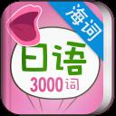 日语发音词汇入门 海词出品