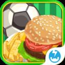 餐厅物语:足球世界