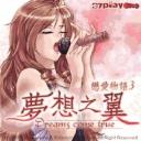 戀愛物語3_夢想之翼(華語版)