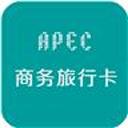 APEC商务通