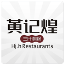 黄记煌三汁焖锅分店
