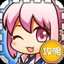 愛養成2攻略-1006